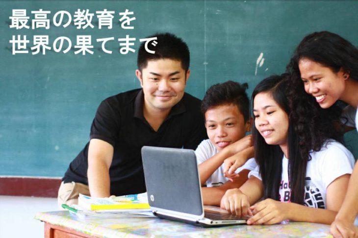 「最高の教育を、世界の果てまで」